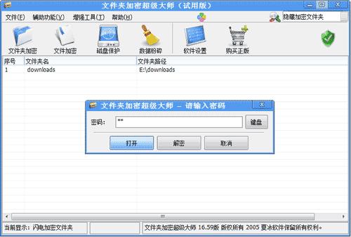 文件夹加密超级大师正式版 v16.8.5.0 - 截图1