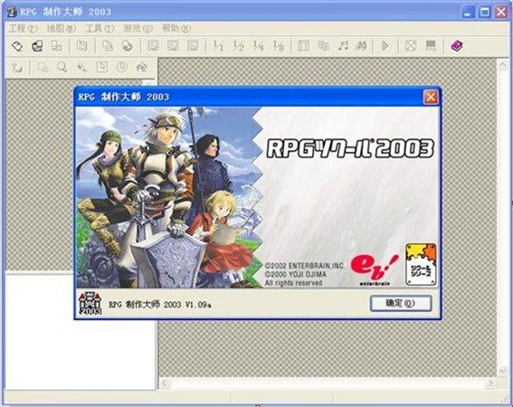 rpg制作大师中文版 v1.09 - 截图1
