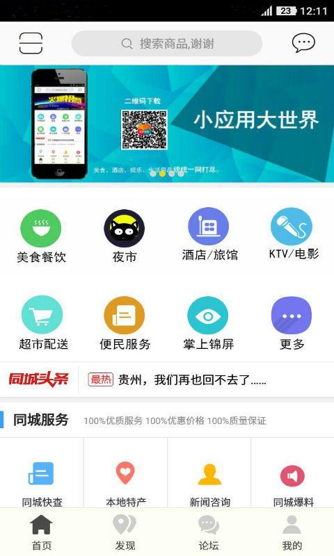 锦屏易购安卓版 v3.0 - 截图1