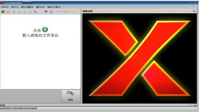 VSO ConvertXtoDVD中文版 V5.3.0.20 - 截图1