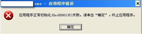 oxc0000135失败解决方法