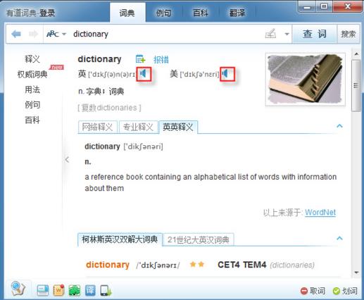 有道词典不能发音如何解决