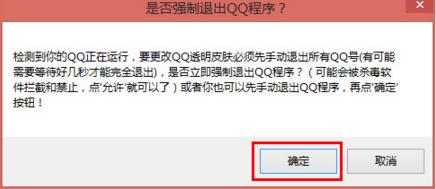 qq分组字体颜色怎么修改教程