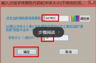 qq分组字体颜色修改教程