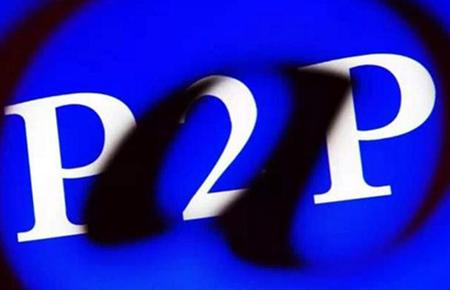 P2P网贷进入洗牌期:背离行业基础成主因