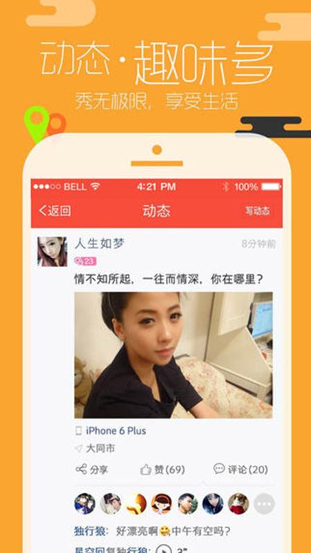 淘友汇iPhone版V5.1 - 截图1