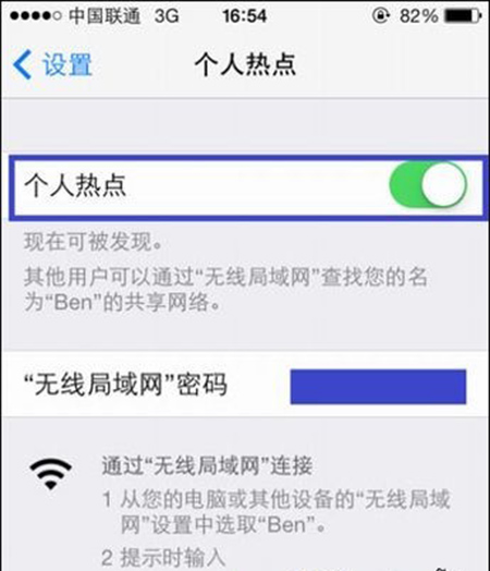 iPhone6怎么借助电脑上网 连接USB上网