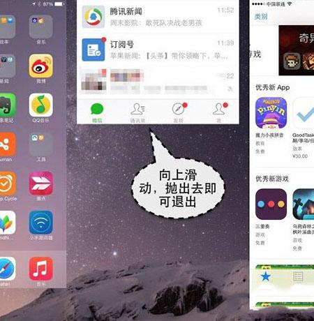 iPhone6微信闪退怎么办 微信解决方法