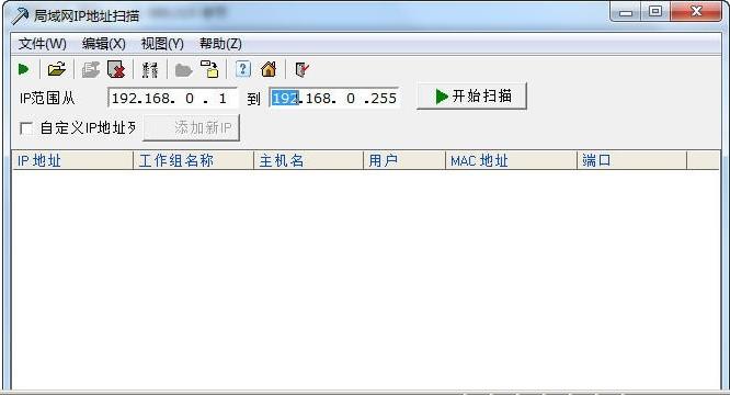 局域网IP-MAC扫描器绿色特别版 2.0.5 - 截图1