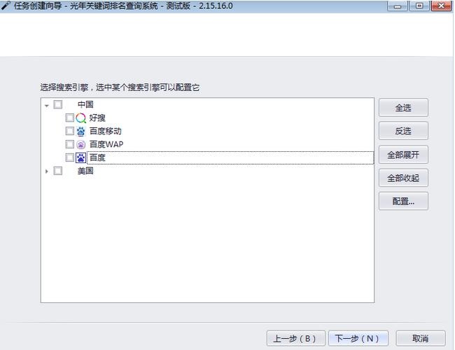 光年关键词排名查询系统2.15.16.0 最新免费版 - 截图1