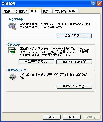电脑声卡出现错误 该如何重新安装声卡驱动