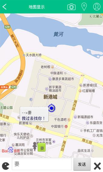 朋友地图安卓版 v2.3 - 截图1