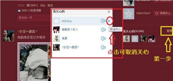 取消QQ空间特别关心