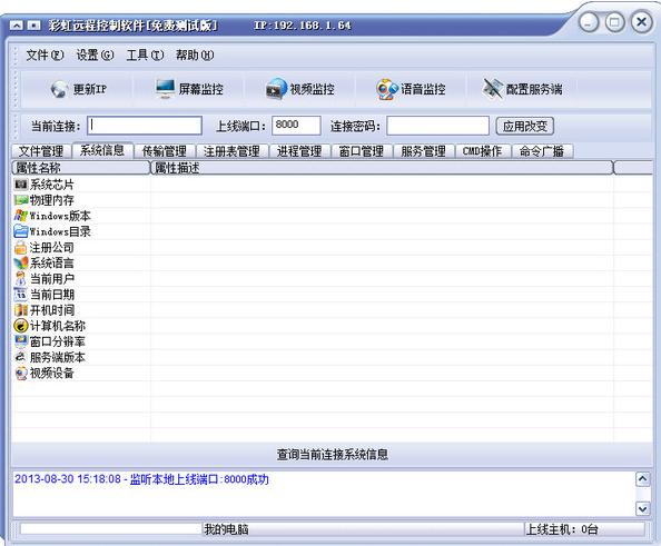 彩虹远程控制软件免费版 V1.0.5.0 - 截图1