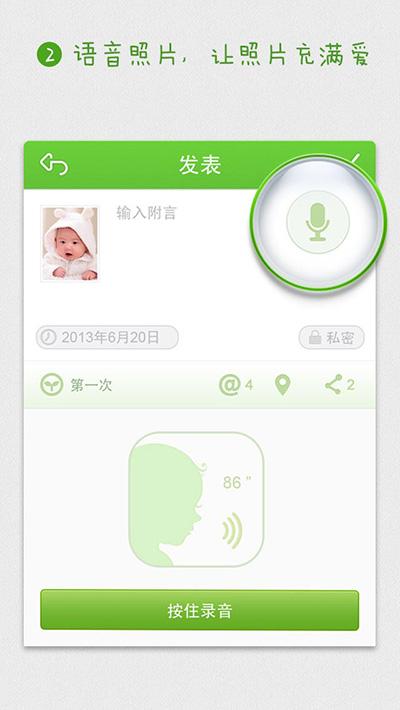 开心宝宝iPhone版V2.3 - 截图1