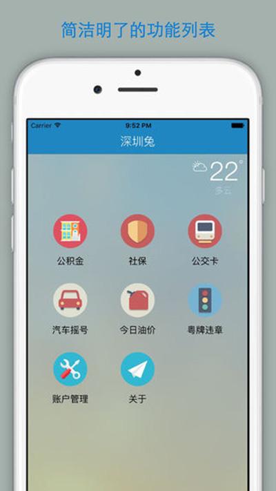 深圳通iPhone版V2.4 - 截图1