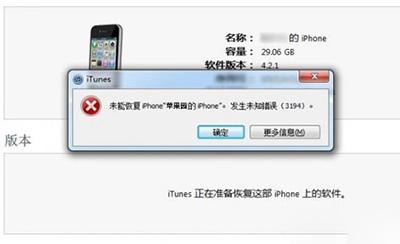 iPhone刷机未能更新发生未知错误3194