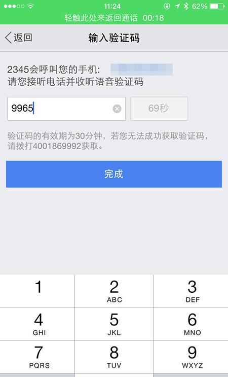 2345浏览器拨打免费电话方法教程