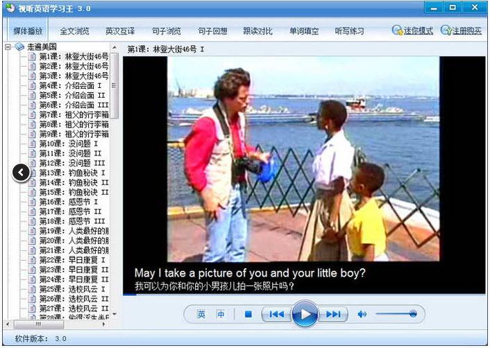视听英语学习王绿色版 v4.1 - 截图1