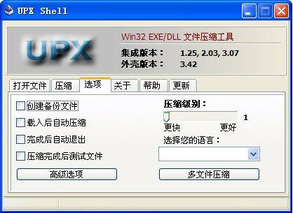 UPX脱壳(UPX Shell)绿色中文版 v3.4.2.2013 - 截图1