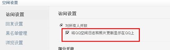 QQ资料卡上不显示各项信息的方法