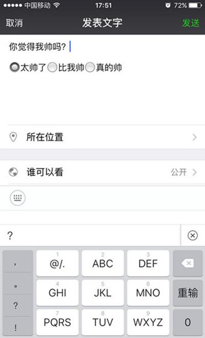 微信朋友圈选择题按钮说说怎么发?