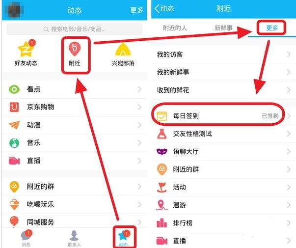 手机QQ评测
