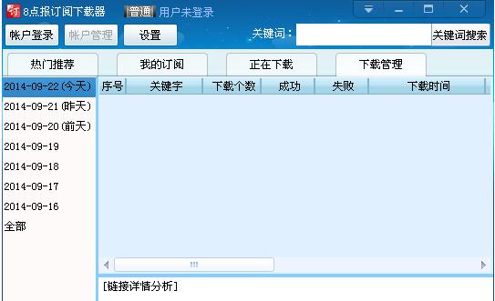 8点报阅读器官方版 V2015.5.22 - 截图1