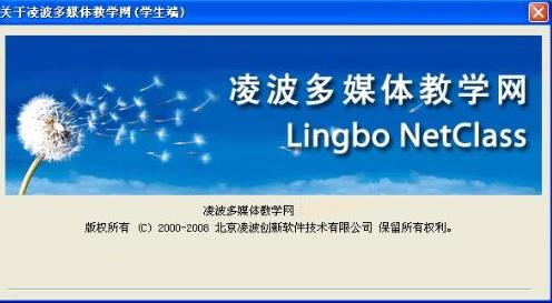 凌波多媒体教学网正式版 V6.940 - 截图1