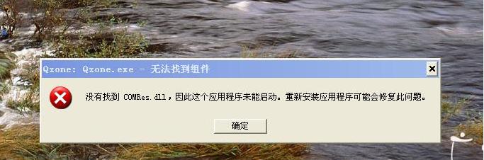 comres.dll官方版 - 截图1