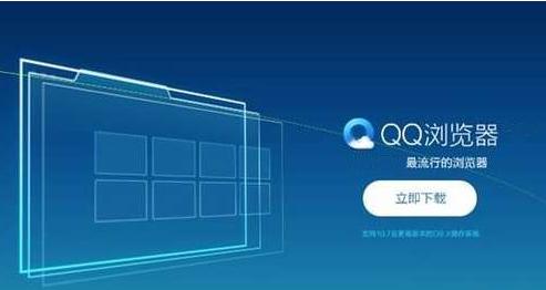 QQ浏览器2017正式版 - 截图1