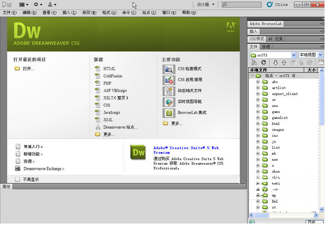 php文件打开教程