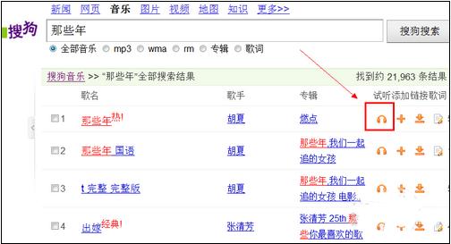 QQ空间背景音乐如何添加