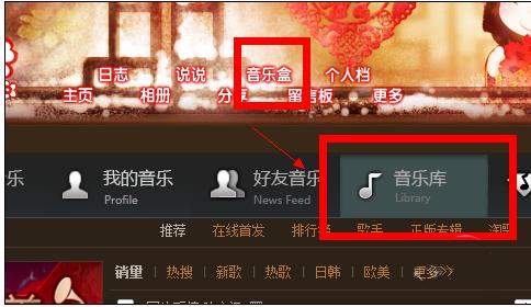 QQ空间背景音乐添加