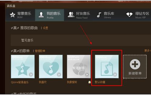 添加QQ空间背景音乐