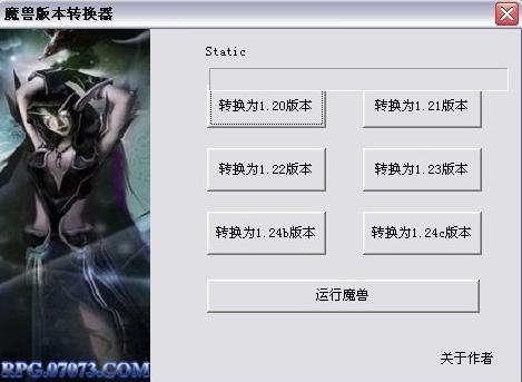 魔兽版本转换器官方版 V4.22 - 截图1