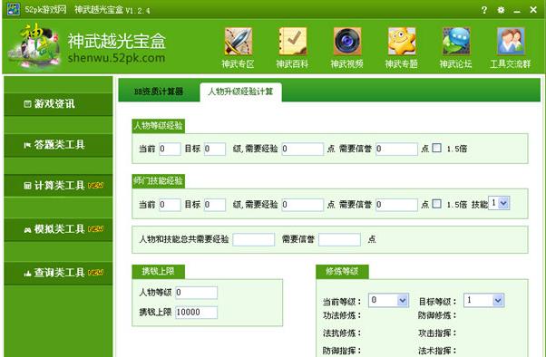 神武越光宝盒官方版 V1.2.4 - 截图1