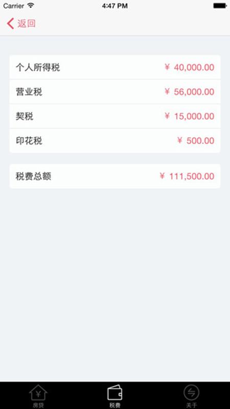 房贷计算器iOS版 V3.0.4 - 截图1
