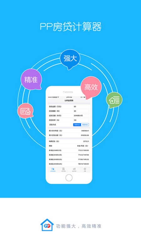 PP房贷计算器iPhone版V1.0 - 截图1