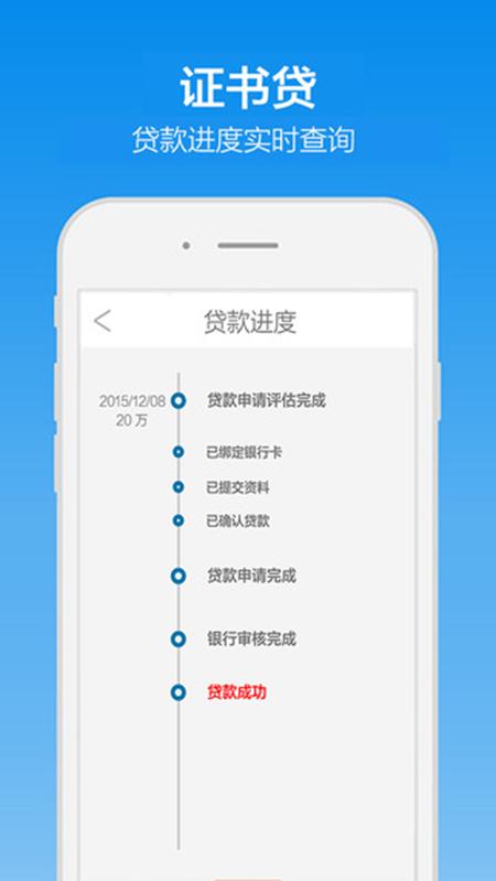 快贷款iPhone版V1.0 - 截图1