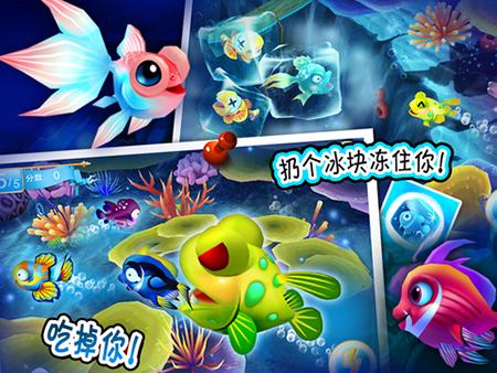 大鱼吃小鱼乐乐鱼ios版V1.9 - 截图1