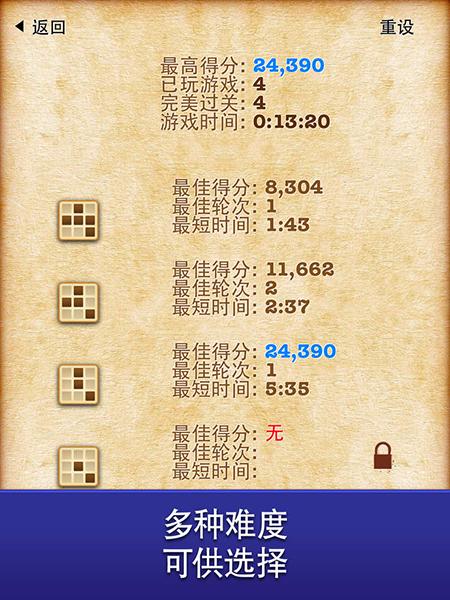 九宫格数独iosV4.6 - 截图1