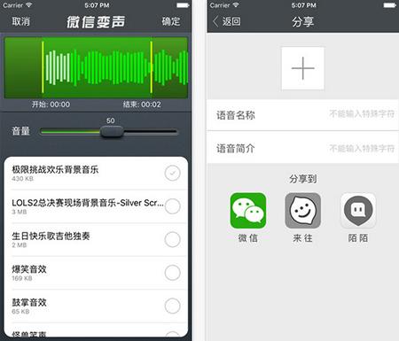 微信变声器iPhone版V1.0 - 截图1
