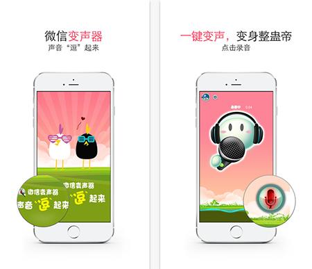 WeChat Voice iPhone版V2.1 - 截图1