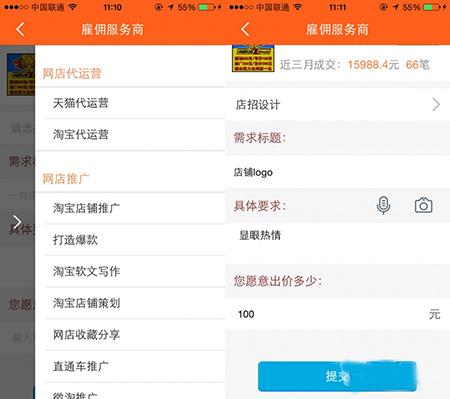 iPhone猪八戒app雇佣商家教程
