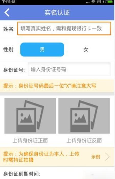 iPhone猪八戒app怎么接任务 猪八戒app接任务方法