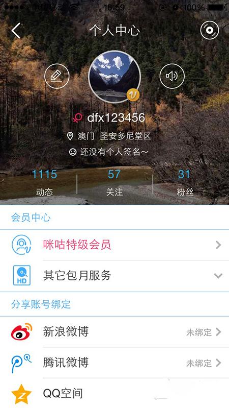iPhone咪咕音乐个人账户信息编辑管理教程