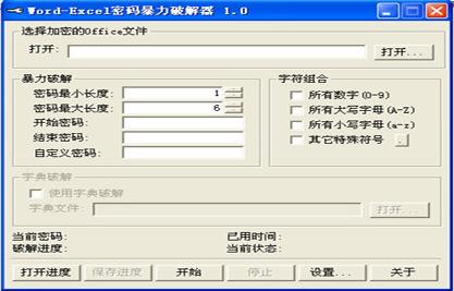 Word密码暴力破解工具免费版 v1.0.2 - 截图1
