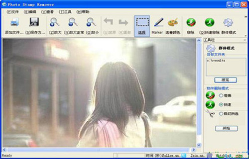 Photo Stamp Remover(去水印工具)汉化绿色版 v7.1 - 截图1
