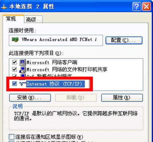 两台电脑在局域网内共享文件的图文教程